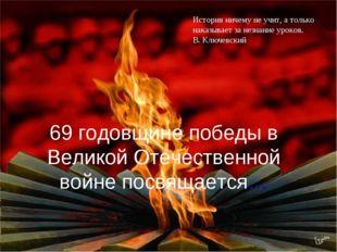 69 годовщине победы в Великой Отечественной войне посвящается… История ничем