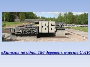 «Хатынь не одна. 186 деревень вместе С ЛЮДЬМИ сгорели дотла на земле белорусс