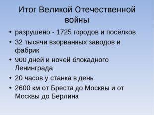 Итог Великой Отечественной войны разрушено - 1725 городови посёлков 32 тысяч