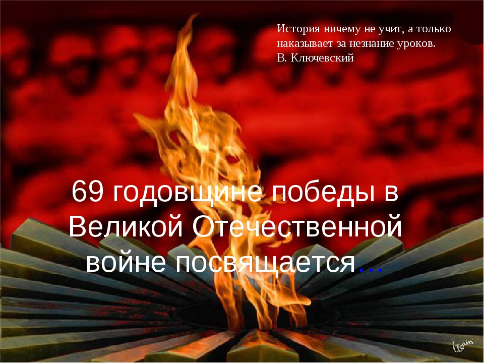 69 годовщине победы в Великой Отечественной войне посвящается… История ничем...