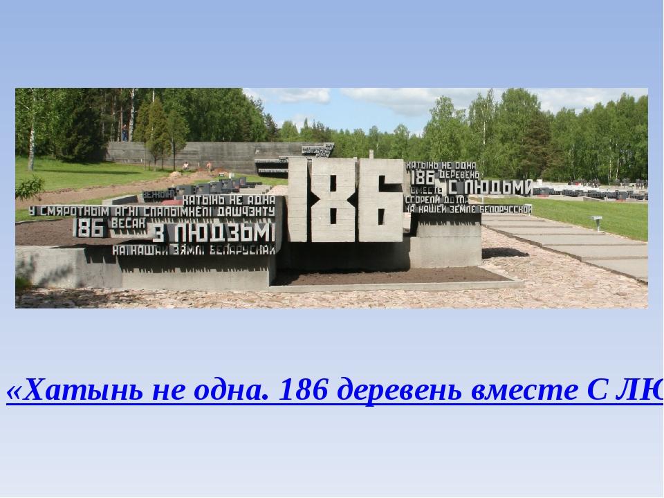 «Хатынь не одна. 186 деревень вместе С ЛЮДЬМИ сгорели дотла на земле белорусс...