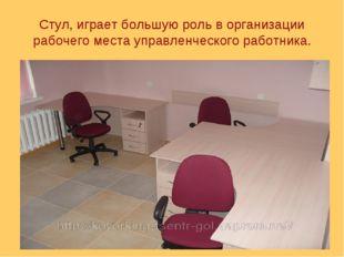 Стул, играет большую роль в организации рабочего места управленческого работн
