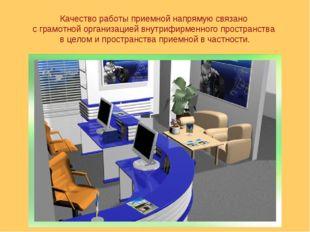 Качество работы приемной напрямую связано с грамотной организацией внутрифирм