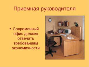 Приемная руководителя Современный офис должен отвечать требованиям экономично