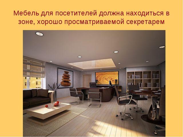 Мебель для посетителей должна находиться в зоне, хорошо просматриваемой секре...