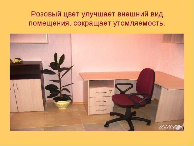 Розовый цвет улучшает внешний вид помещения, сокращает утомляемость.