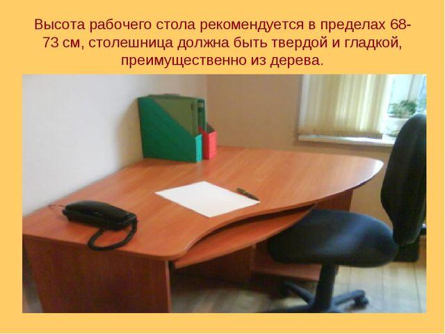 Высота рабочего стола рекомендуется в пределах 68-73 см, столешница должна бы...