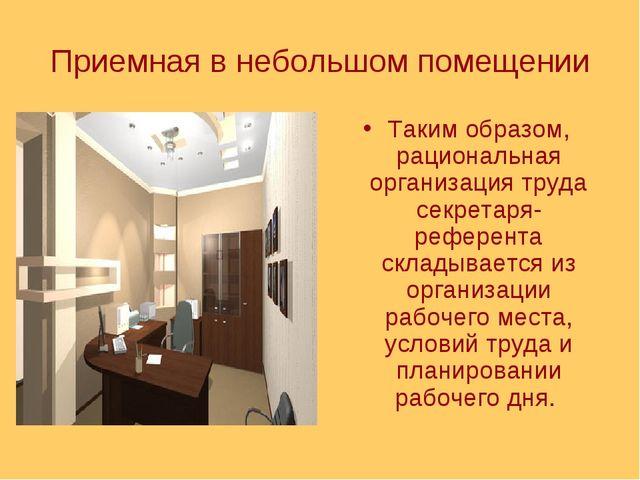 Приемная в небольшом помещении Таким образом, рациональная организация труда...