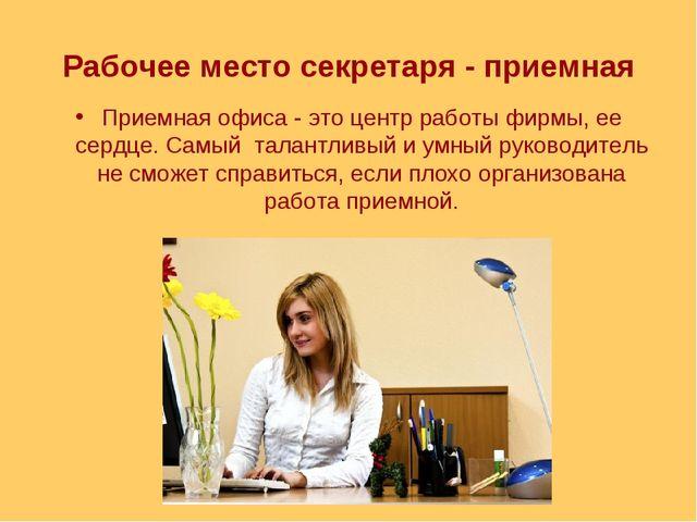 Рабочее место секретаря - приемная Приемная офиса - это центр работы фирмы,...