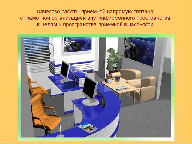 Качество работы приемной напрямую связано с грамотной организацией внутрифирм...