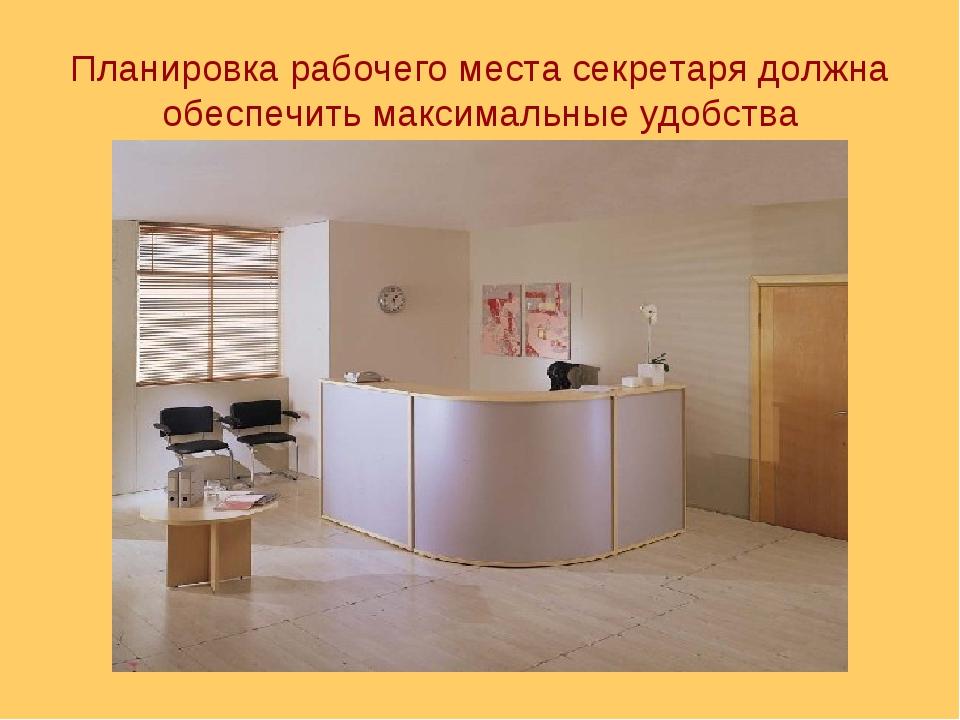 Планировка рабочего места секретаря должна обеспечить максимальные удобства