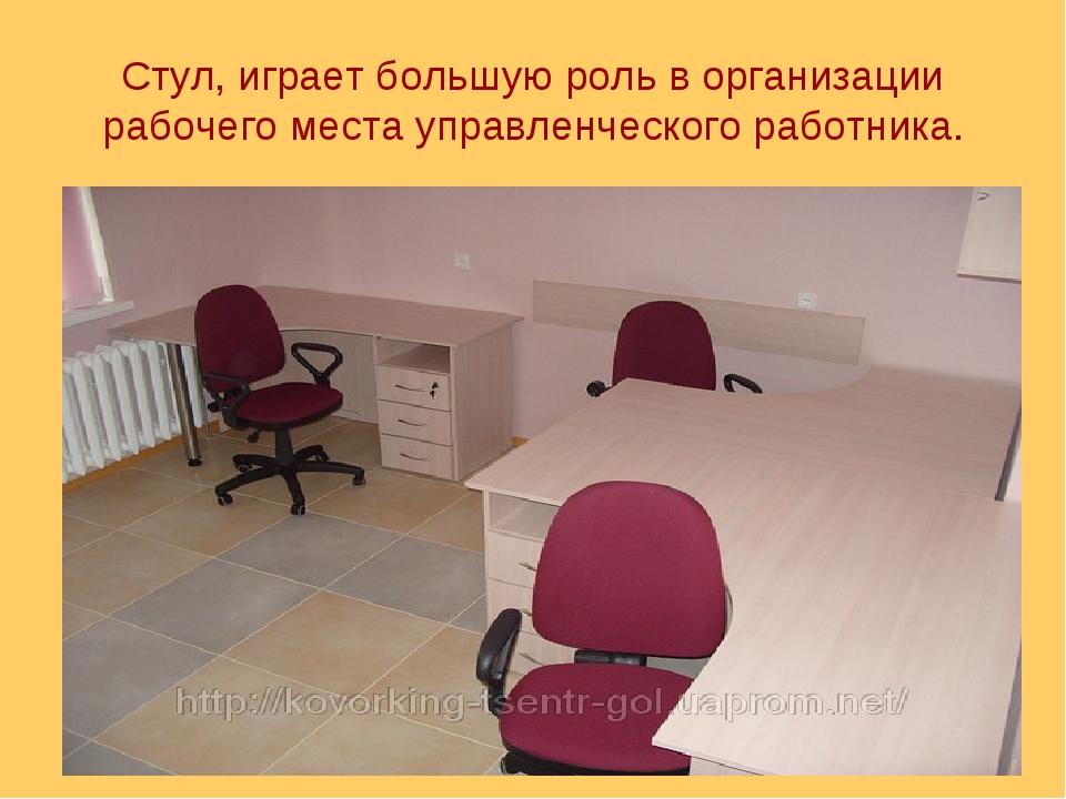 Стул, играет большую роль в организации рабочего места управленческого работн...