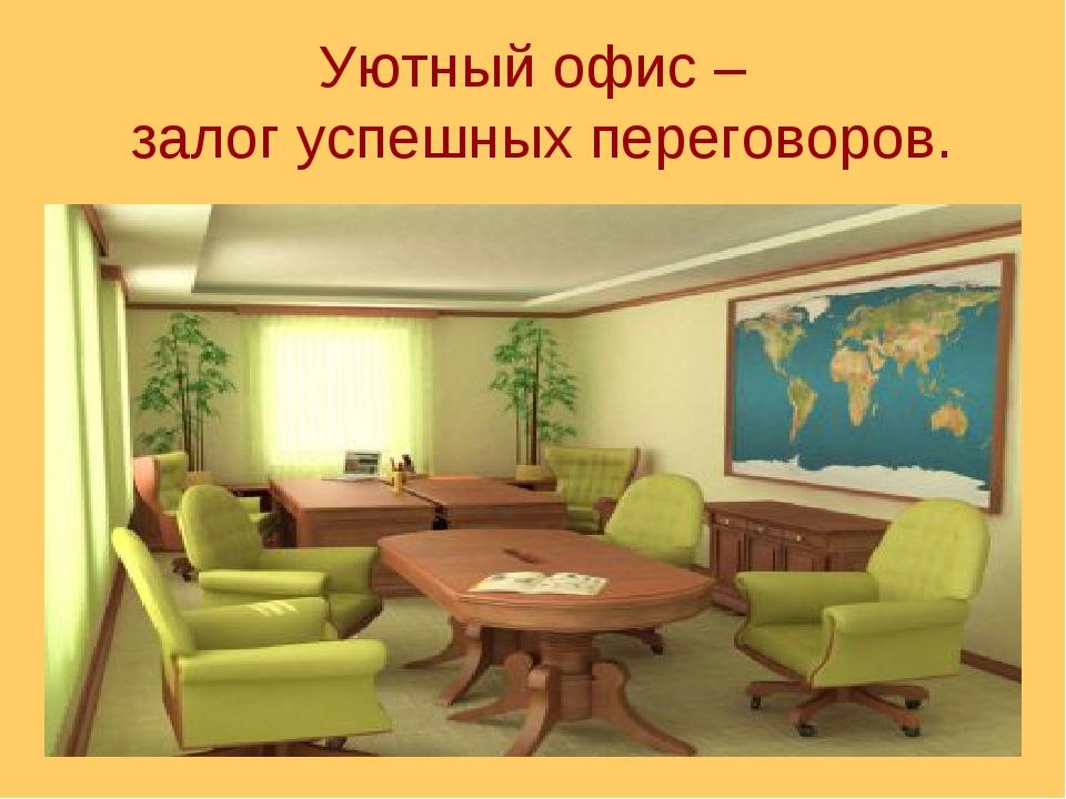 Уютный офис – залог успешных переговоров.
