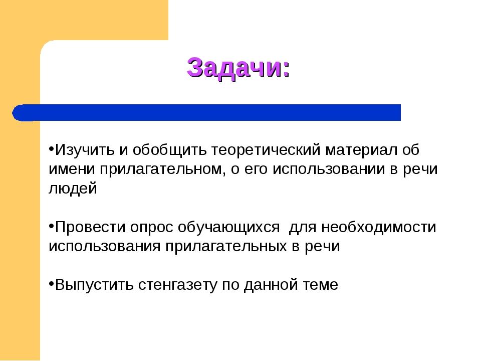 Задачи: Изучить и обобщить теоретический материал об имени прилагательном, о...