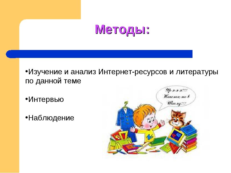 Методы: Изучение и анализ Интернет-ресурсов и литературы по данной теме Интер...