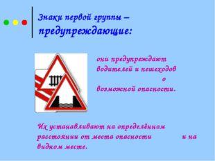 Знаки первой группы – предупреждающие: они предупреждают водителей и пешеходо