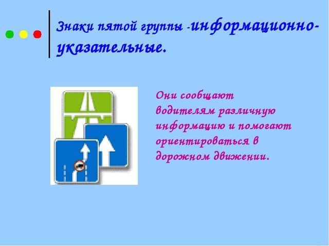 Знаки пятой группы -информационно-указательные. Они сообщают водителям различ...