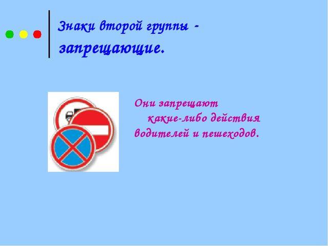 Знаки второй группы - запрещающие. Они запрещают какие-либо действия водителе...