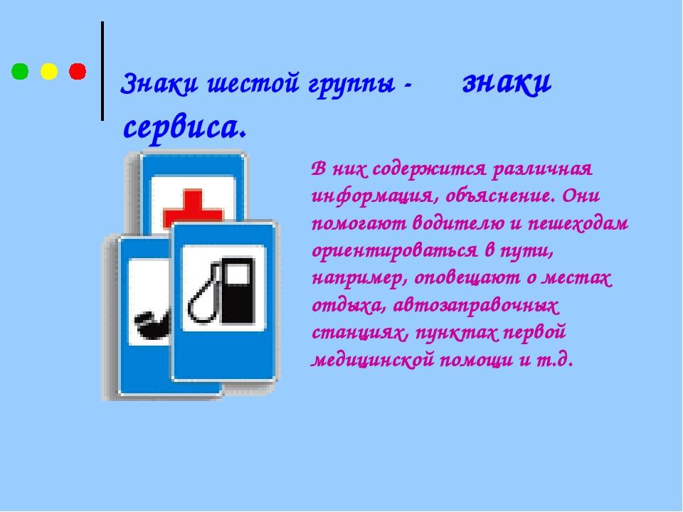 Знаки шестой группы - знаки сервиса. В них содержится различная информация,...