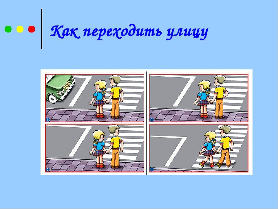Как переходить улицу