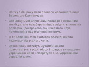 Влітку 1933 року мати провела молодшого сина Василя до Кременчука. Спочатку С