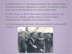 В 1948 року В. А. Сухомлинський стає директором Павлишевськой середньої школи