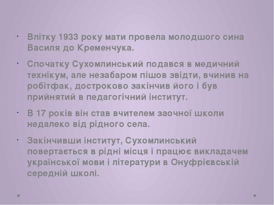Влітку 1933 року мати провела молодшого сина Василя до Кременчука. Спочатку С...