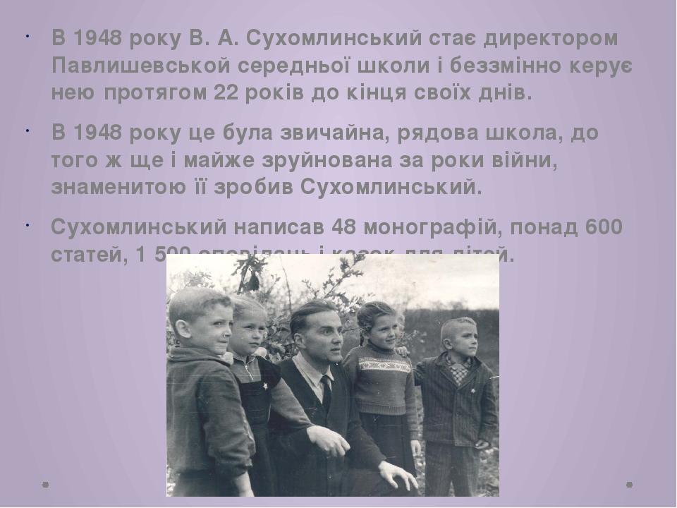 В 1948 року В. А. Сухомлинський стає директором Павлишевськой середньої школи...