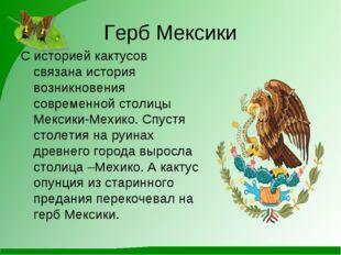 Герб Мексики С историей кактусов связана история возникновения современной ст