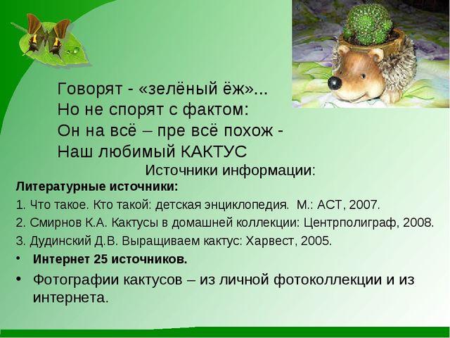 Говорят - «зелёный ёж»... Но не спорят с фактом: Он на всё – пре всё похож -...
