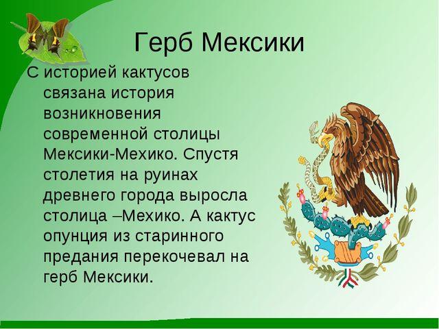 Герб Мексики С историей кактусов связана история возникновения современной ст...