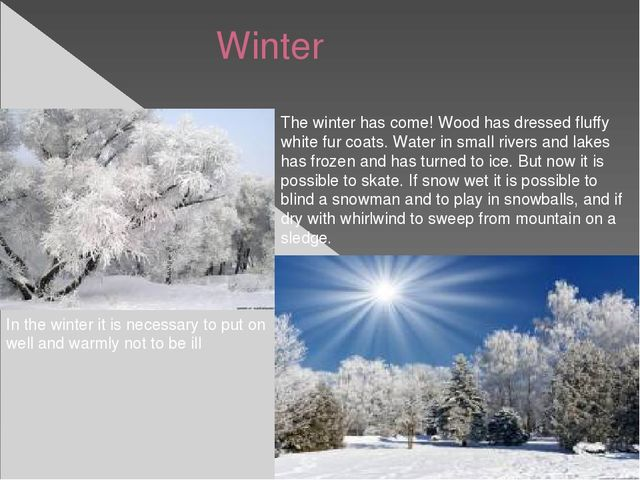 Winter The winter has come! Wood has dressed fluffy white fur coats. Water i...
