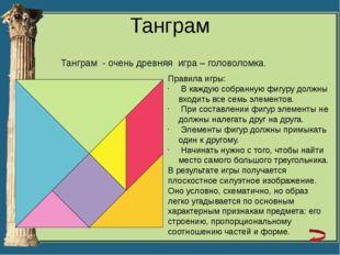 Задачи со спичками 1.Переложите 4 спички так, чтобы образовалось 10 квадратов