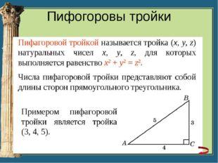 ДИОФАНТ  В конце II в. н.э. начинается закат греческой математики. На фоне о