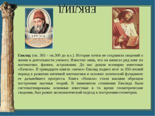 АППОЛОНИЙ Апполоний Пергский (ок.260 – 170 до н.э.) – наряду с Архимедом и Ев