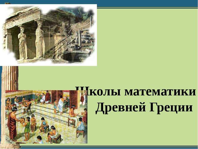 Школы математики Древней Греции