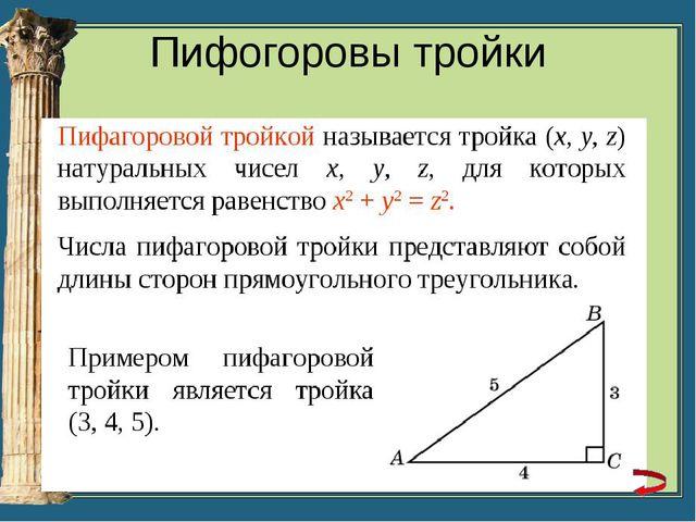 ДИОФАНТ  В конце II в. н.э. начинается закат греческой математики. На фоне о...