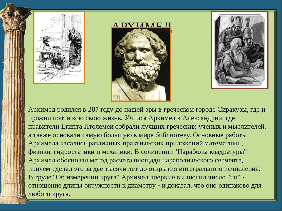 ЛЕГЕНДЫ ОБ АРХИМЕДЕ. В наше время имя Архимеда связывают главным образом с ег...