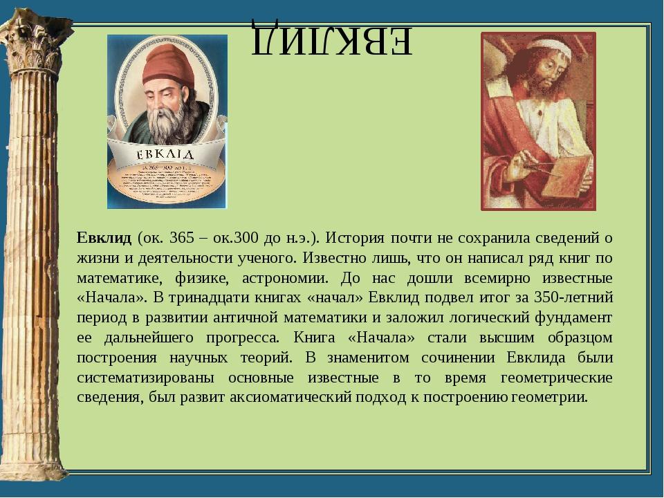 АППОЛОНИЙ Апполоний Пергский (ок.260 – 170 до н.э.) – наряду с Архимедом и Ев...