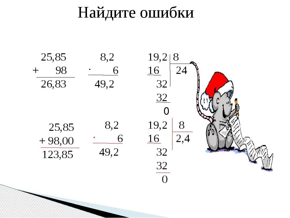Найдите ошибки 25,85 + 98 26,83 8,2 6 49,2 19,2 8 16 24 32 32 0 25,85 + 98,00...