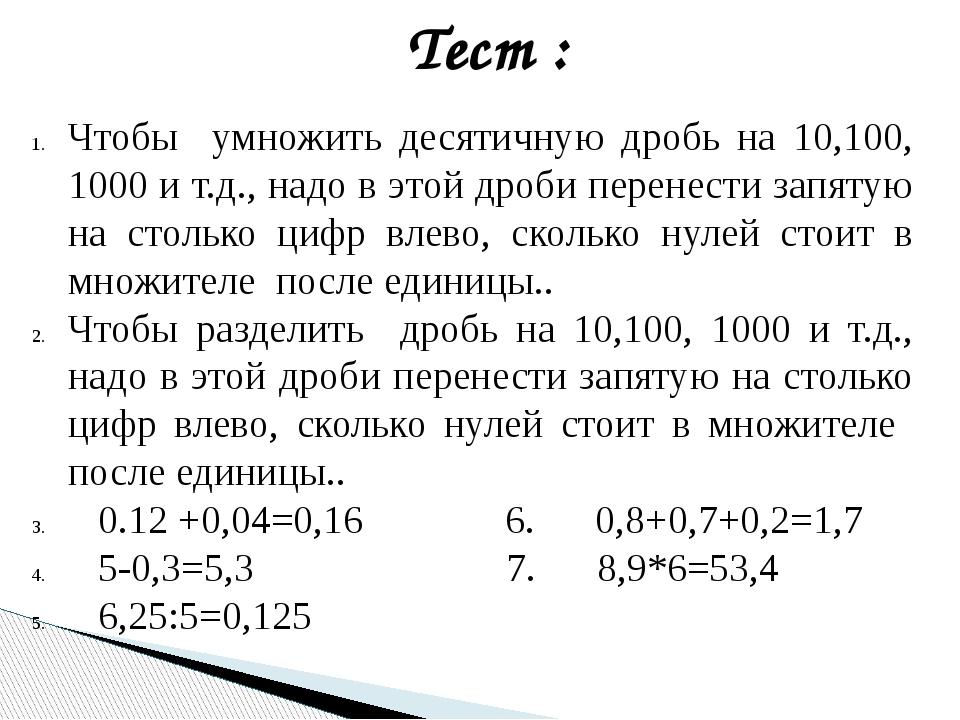 Тест : Чтобы умножить десятичную дробь на 10,100, 1000 и т.д., надо в этой др...