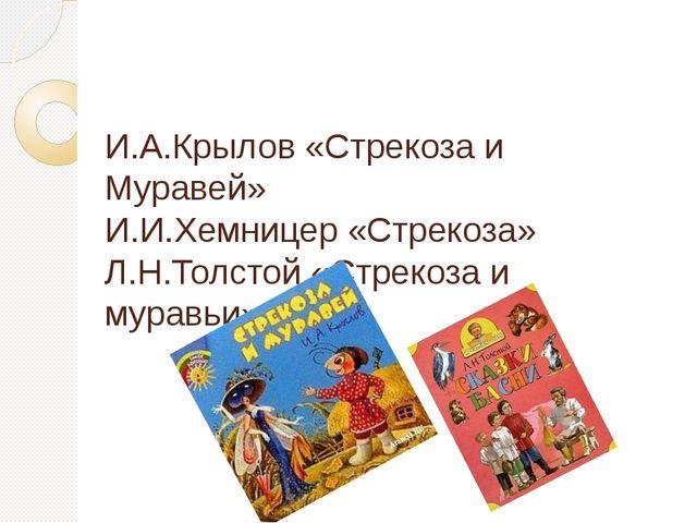 И.А.Крылов «Стрекоза и Муравей» И.И.Хемницер «Стрекоза» Л.Н.Толстой «Стрекоза...