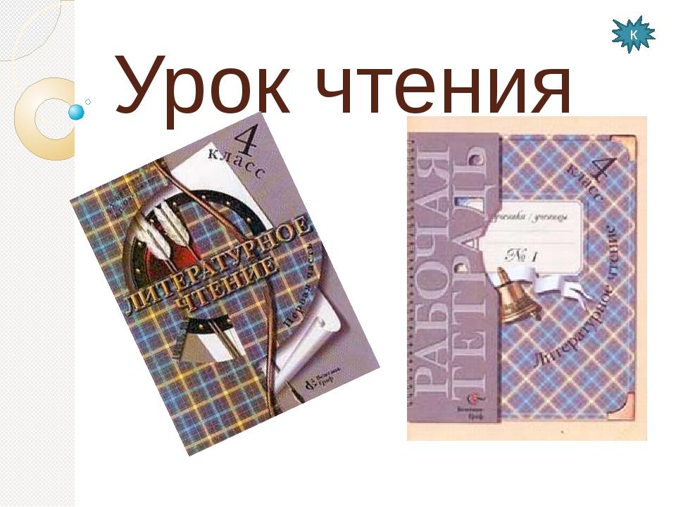 Урок чтения Учитель МБОУ КСОШ №32 Куксова Л.Н. к