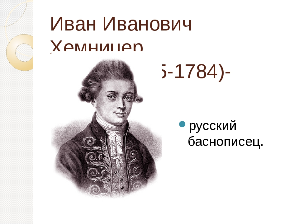 Иван Иванович Хемницер (1745-1784)- русский баснописец.