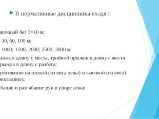 Внормативные дисциплины входят: челночный бег 3×10м; бег 30, 60, 100м; бе
