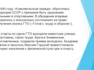 В1930 году «Комсомольская правда» обратилась кнародам СССР спризывом быть
