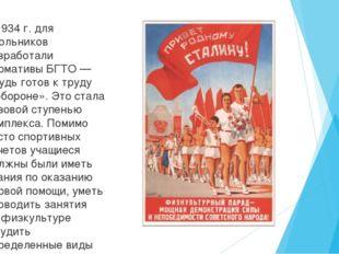 В1934г. для школьников разработали нормативы БГТО— «Будь готов ктруду и