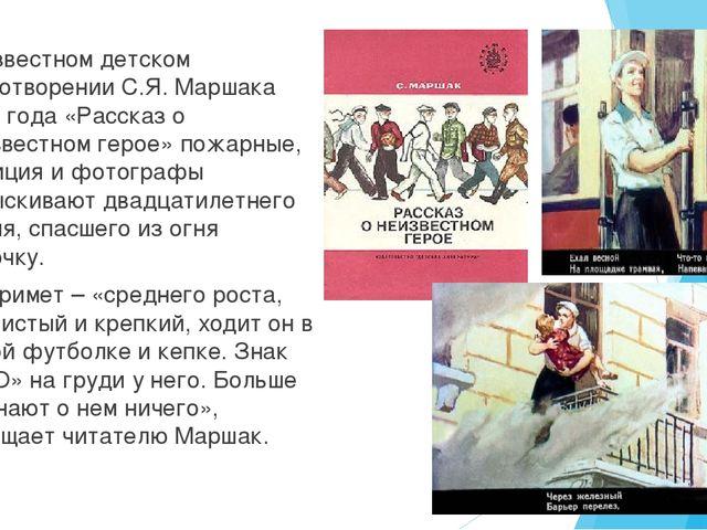 В известном детском стихотворении С.Я. Маршака 1937 года «Рассказ о неизвес...