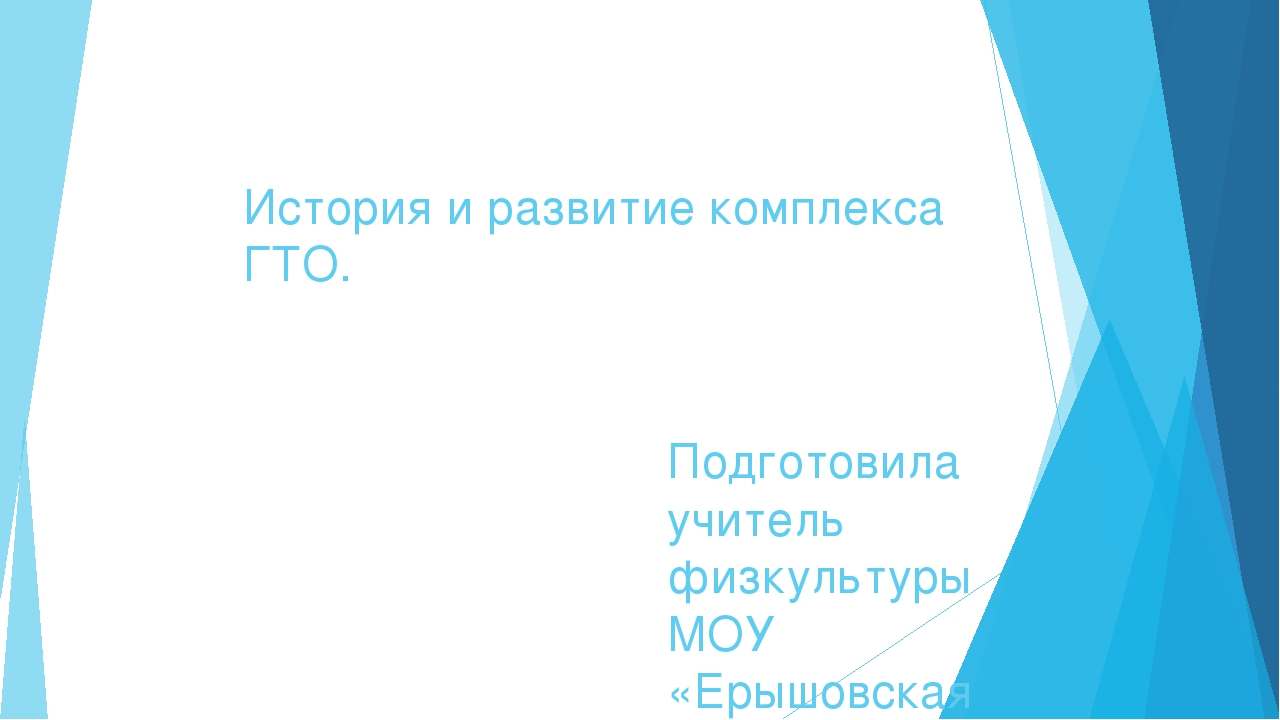 История и развитие комплекса ГТО. Подготовила учитель физкультуры МОУ «Ерышов...