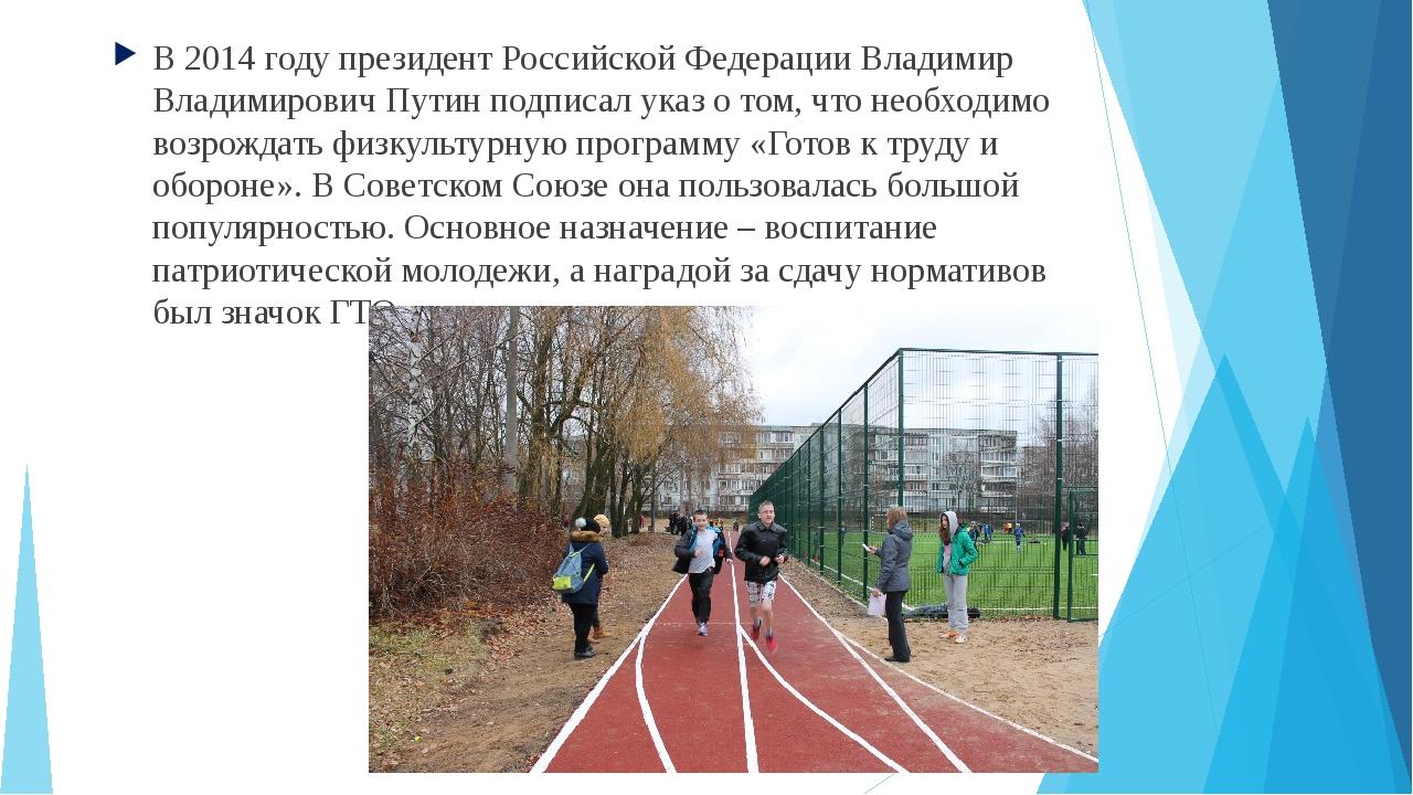 В 2014 году президент Российской Федерации Владимир Владимирович Путин подпи...